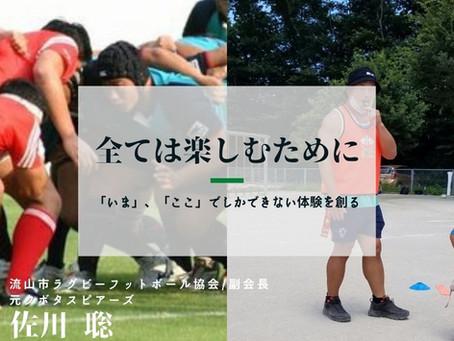 【メンバー】副会長:佐川 聡(元クボタスピアーズ)