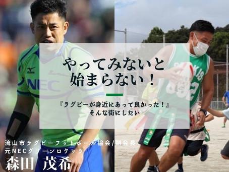 【メンバー】副会長:森田 茂希(元NECグリーンロケッツ)
