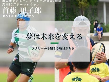【メンバー】顧問:首藤 甲子郎(元NECグリーンロケッツ)