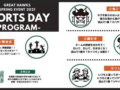 第1回 SPORTS DAY~プログラム~