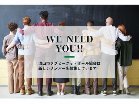【募集中!】流山市ラグビーフットボール協会メンバー / Teams wanted! - Nagareyama City Rugby Football Association Member