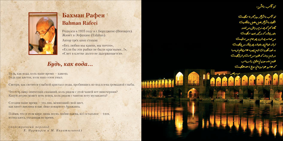Iranian music_black-3.jpg