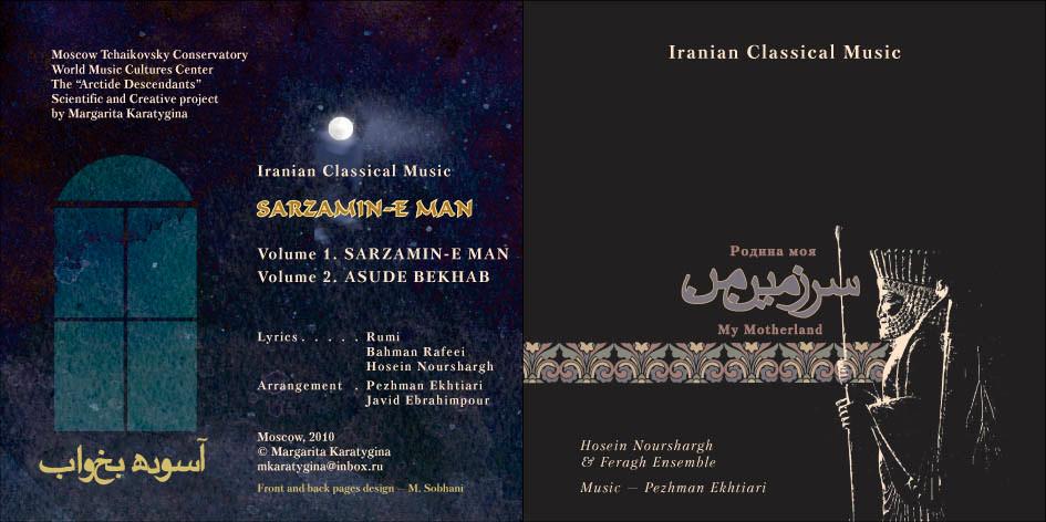 Iranian music_black-1.jpg