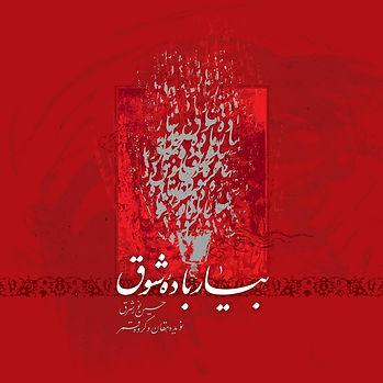 Iranian music_red-1.jpg
