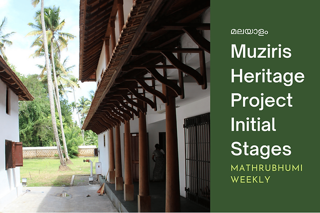 Muziris Project Press Thumnail