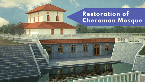 The video shows the proposal for the restoration of the Cheraman Mosque being done by Benny Kuriakose. It is believed to be the first mosque in India.