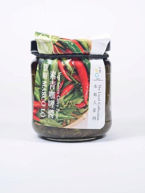 二澳農作社 - 營廚 Marco Lo -五辛素 - 青咖哩醬 180g