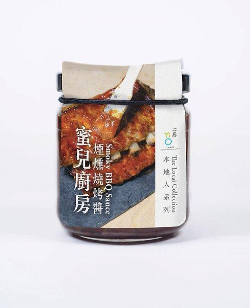 二澳農作社 - 蜜兒廚房 煙燻燒烤醬 180g