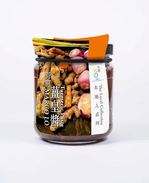 二澳農作社 - 營廚 Marco Lo 薑皇醬 180g (季節限定)