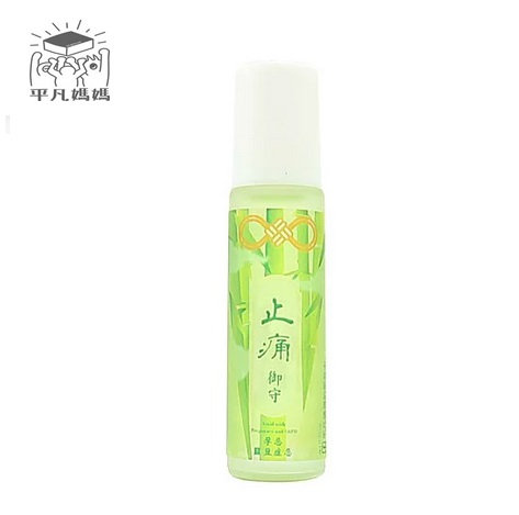 純天然 舒緩頭痛頭暈 止痛御守 走珠裝  (0.33oz) Natural Relief Headache Oil (0.33oz)