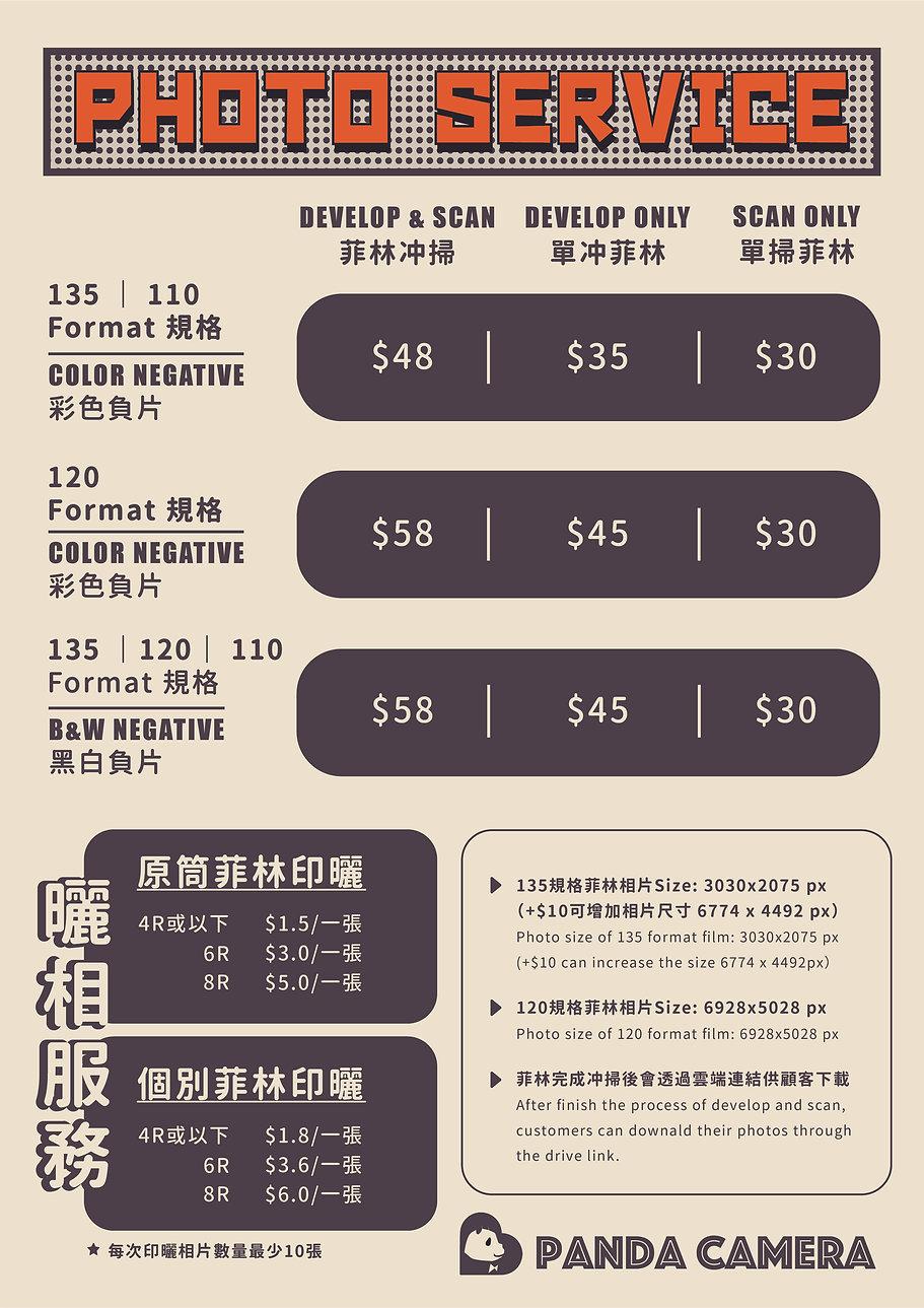price list- final.jpg