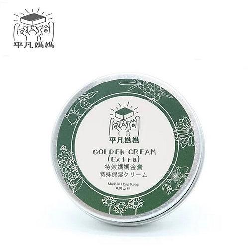 天然不含藥性特效保濕 媽媽金膏 Organic Golden Cream  (1.01oz)