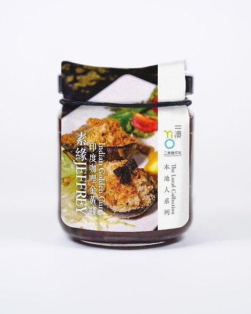 二澳農作社 - 素緣Jeffrey - 印度咖哩金黃醬 180g