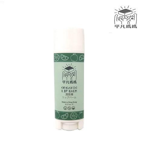 全天然有機潤唇膏 All Natural Organic Lip Balm (0.15oz)