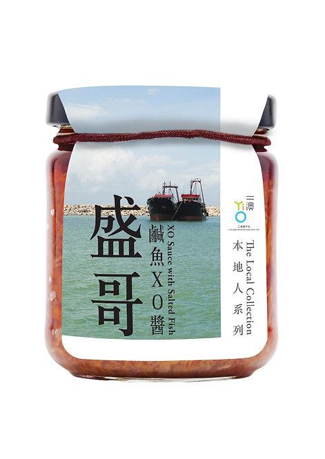 二澳農作社 -  盛哥鹹魚XO醬