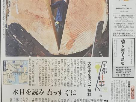 中日新聞様の市民版に掲載させて頂きました。