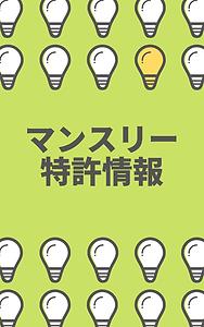 【シリーズ表紙】マンスリー特許情報 .png