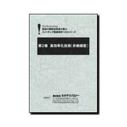第2巻 高効率化技術(非絶縁型)