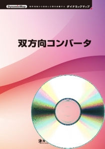 ダイナミックマップ.jpg
