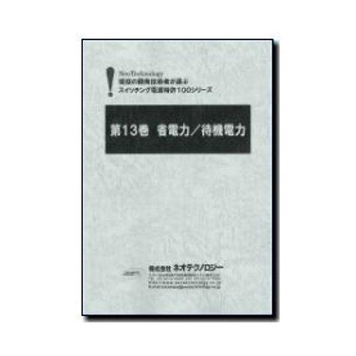 第13巻 省電力/待機電力