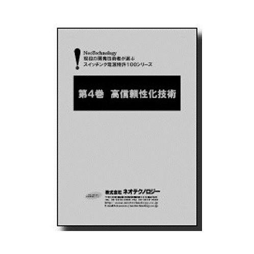 第4巻 高信頼性化技術