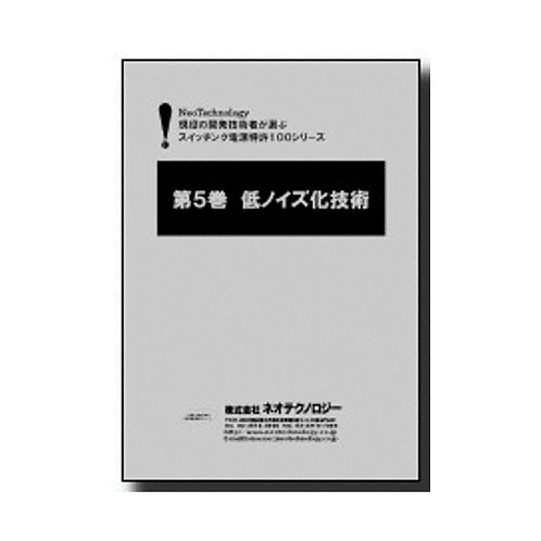 第5巻 低ノイズ化技術