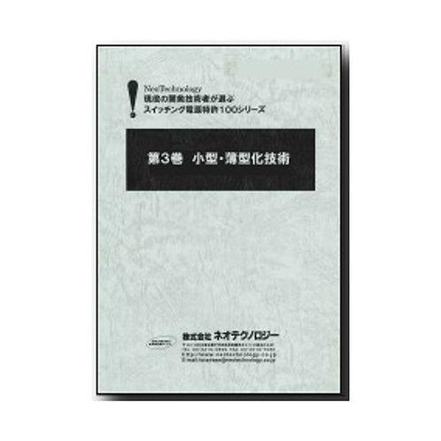 第3巻 小型・薄型化技術