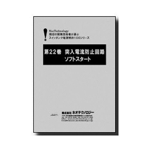 第22巻 突入電流防止回路/ソフトスタート 第二版