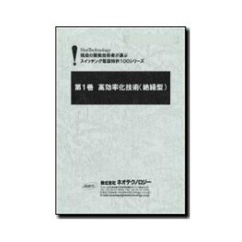 第1巻 高効率化技術(絶縁型)