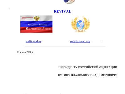 Письмо в поддержку открытого письма Президенту Путину В.В. от 2 июля 2020г.
