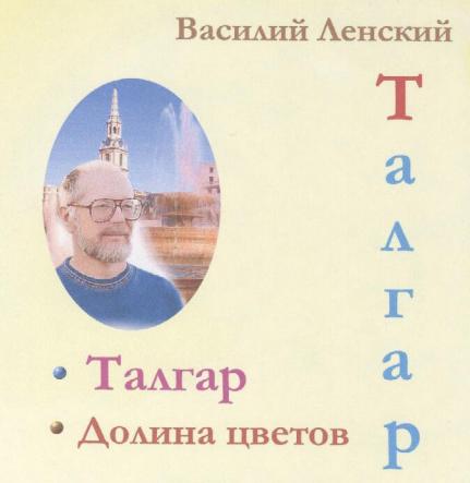 Талгар