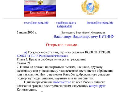 Открытое письмо Президенту РФ Путину В.В.