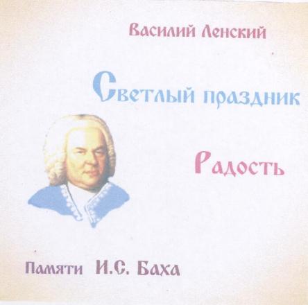 Памяти Баха