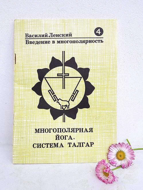 Многополярная Йога. Система Талгар