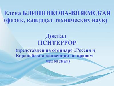 Пситеррор ДОКЛАД К.Т.Н. ЕЛЕНЫ БЛИННИКОВОЙ-ВЯЗЕМСКОЙ