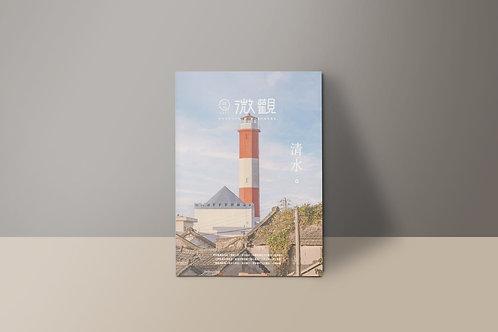 【微觀.清水區】《微觀》台中文化生活誌 Vol.02:來一場小鎮的悠然相遇。