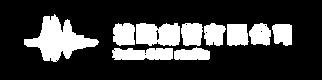 logo 4代-05.png