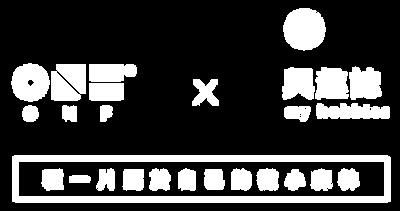 ONFx興趣誌-14.png