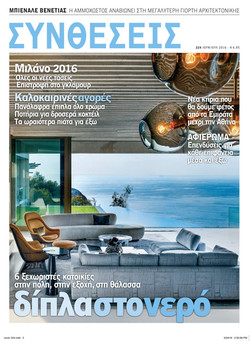 Syntheseis magazine