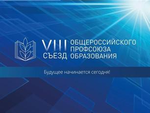 Второй этап VIII Съезда Общероссийского Профсоюза образования