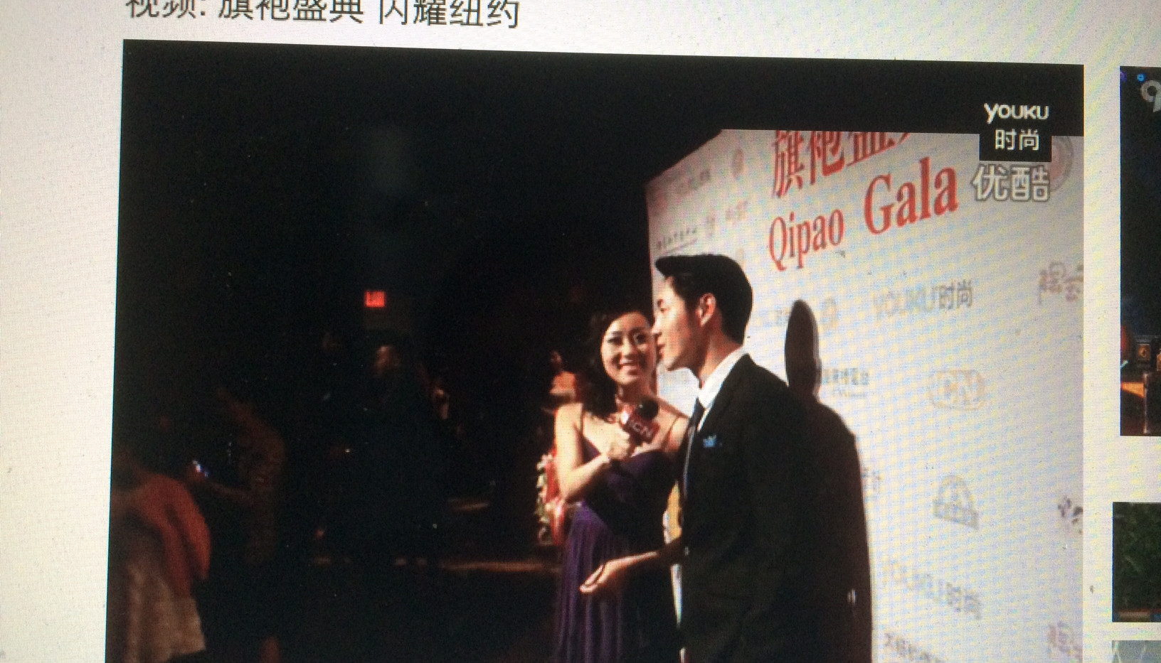 Qipao Gala Interview