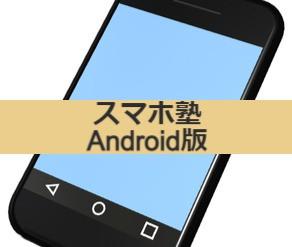 スマホ基本操作 【Android版】