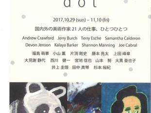 10/29~11/10  展覧会『dot』 国内外の美術作家21人の仕事、ひとつひとつ