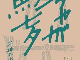 8/5 ちゃが馬七夕