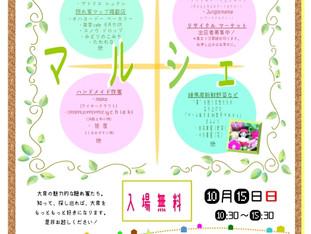 10/15 大泉隠れ家マルシェ