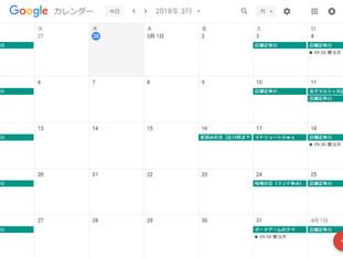 3月のカレンダー