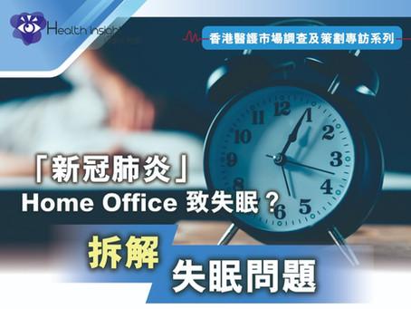 HOME OFFICE致失眠😫拆解失眠問題