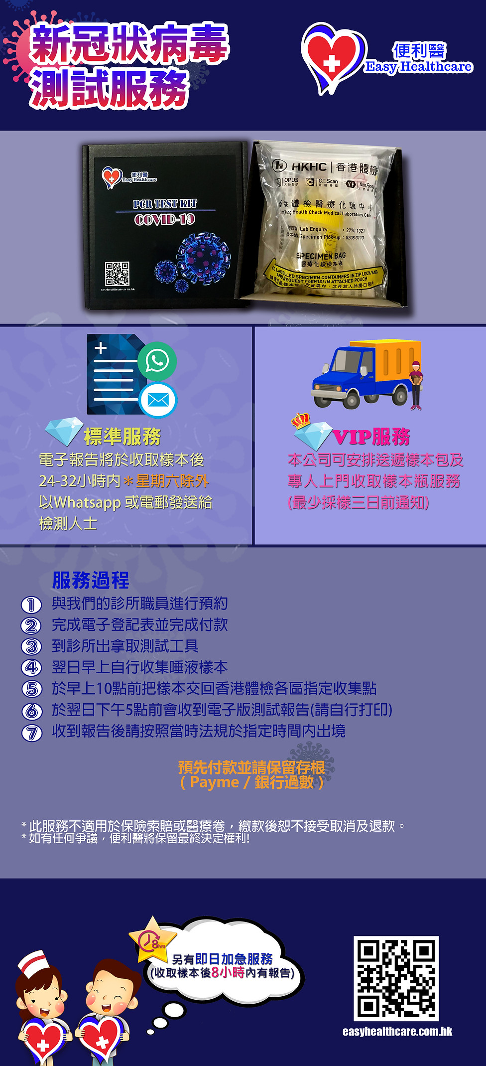 COVID-19 test packing(web)中.jpg