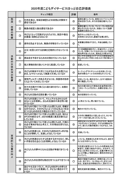 2020 HP掲載用 ほっぷ_ページ_1.jpg