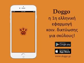 Εσείς ακόμη να κατεβάσετε το Doggo;